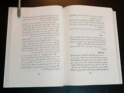 ARABIC ANTIQUE BOOK. Stories OF Antarah ibn Shaddad. P 1993 12