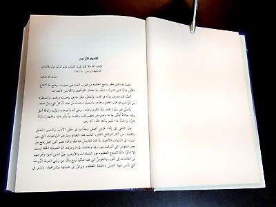 Rubaiyat Quartets of Jalal ai-Din Ai-Rumi. ISLAMIC SOFI BOOK. 3