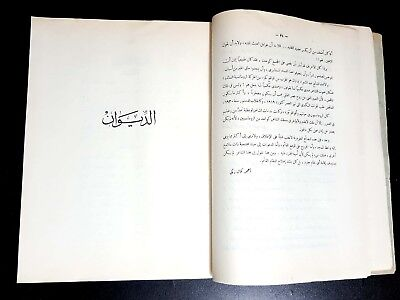 Arabic Antique Book. Arabic Poem Of Ismaeel Sabri. 4