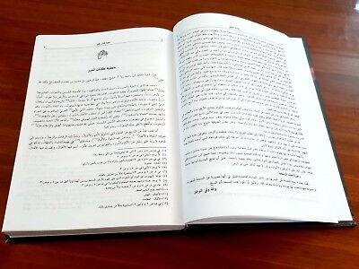 Antique Arabic Book. The Muqaddimah Ibn Khaldun P 2017.  مقدمة ابن خلدون 5