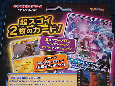 Pokemon Limited Movie Detective Pikachu PROMO Mewtwo GX Special Jumbo Card Pack 3