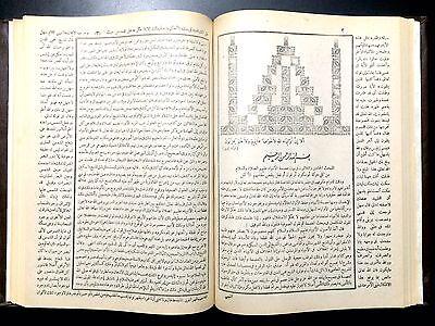 Antiqe Islamic Arabic Book. (Al-Yawaqeet Wa Al-Gawaher) 1959. اليواقيت والجواهر 7