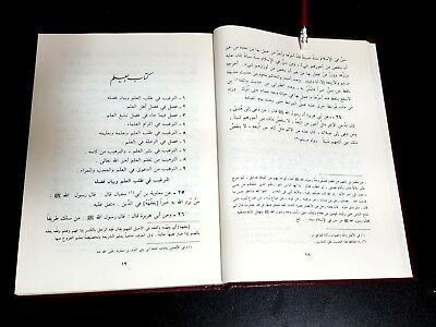 ANTIQUE ISLAMIC BOOK (Muktasar Al-targeeb) PROPHET HADITH By Ibn Hagar 1981 7
