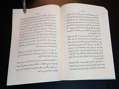ANTIQUE ARABIC LITERATURE BOOK Tales of Juha Goha Djoha Nasreddin كتاب أخبار جحا 12