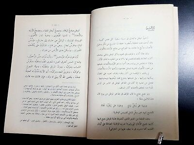 ARABIC LITERATURE ANTIQUE BOOK (Gold markets) By Ahmed Shawqi  P 1970 5