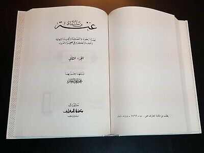 ARABIC ANTIQUE BOOK. Stories OF Antarah ibn Shaddad. P 1993 6