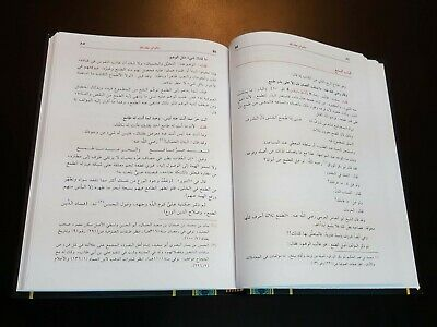 ISLAMIC ARABIC SOFI Book of Wisdom Classics of Western Spirituality By Ibn Ata 8