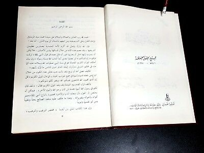 ANTIQUE ISLAMIC BOOK (Muktasar Al-targeeb) PROPHET HADITH By Ibn Hagar 1981 3