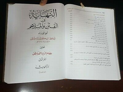 ARABIC ISLAMIC BOOK (The Sedition on the signs of the last hour) Ibn Kathir P 20 9