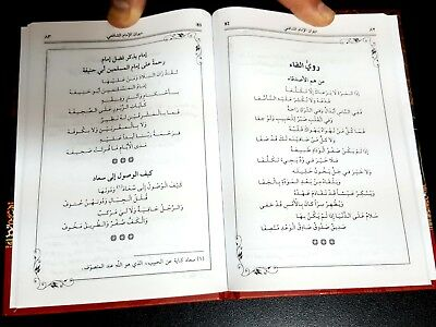 ARABIC BOOK. ARABIC POEM DEWAN Al-Shafi'i. P in 2018 8