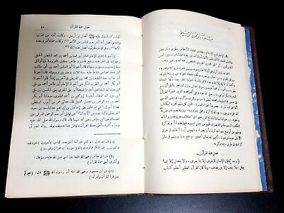ISLAMIC ANTIQUE BOOK (AL-Nnasher) IN QURAN READINGS SCIENCE Qira'at by Ibn al-Ja 6