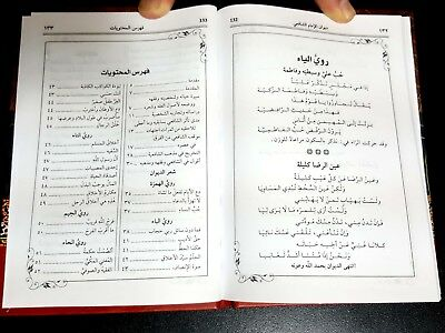 ARABIC BOOK. ARABIC POEM DEWAN Al-Shafi'i. P in 2018 12