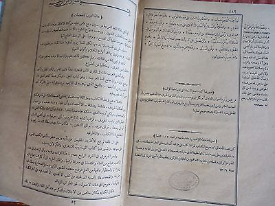 Antique Islamic printed Book Urdu Language DATED Manuscript Pattern Subject ? 8