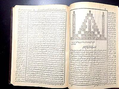 Antiqe Islamic Arabic Book. (Al-Yawaqeet Wa Al-Gawaher) 1959. اليواقيت والجواهر 2