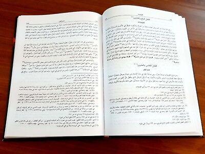 Antique Arabic Book. The Muqaddimah Ibn Khaldun P 2017.  مقدمة ابن خلدون 9
