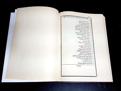 Islamic Inheritance Jurisprudence Antique Book (Fath AL-Qareeb) 12
