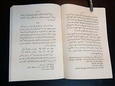 ANTIQUE ARABIC LITERATURE BOOK Tales of Juha Goha Djoha Nasreddin كتاب أخبار جحا 6