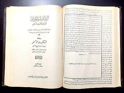 Antiqe Islamic Arabic Book. (Al-Yawaqeet Wa Al-Gawaher) 1959. اليواقيت والجواهر 6
