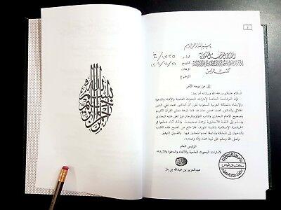 Islamic Book. Summarized Sahih AL-Bukhari. P 1996 Arabic English 4