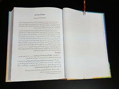 Arabic Book. Interpretation of dreams (Tafseer AL-Ahlam) By Ibn Sirin & Al-Nabul 6
