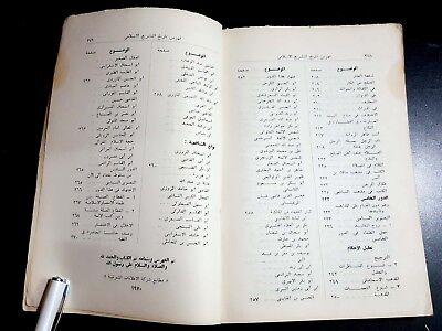 ARABIC ANTIQUE BOOK.( History of Islamic legislation) P in 1970 10