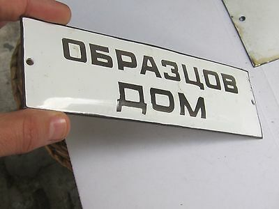 Vintage Door Home/House White Metal Enameled 2 Sign Plates- № 4 & Exemplary home 5
