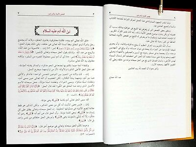ARABIC BOOK.(Prophets' Stories)by Al Shaarawy P in 2016. كتاب قصص الأنبياء 4