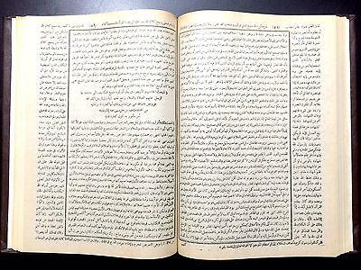 Antiqe Islamic Arabic Book. (Al-Yawaqeet Wa Al-Gawaher) 1959. اليواقيت والجواهر 9