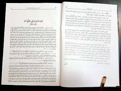 ARABIC ISLAMIC BOOK.(Prophets' Stories) P in 2016. كتاب قصص الأنبياء 4