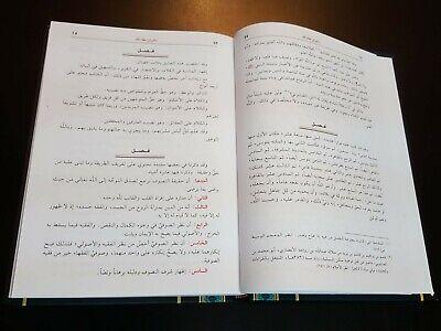 ISLAMIC ARABIC SOFI Book of Wisdom Classics of Western Spirituality By Ibn Ata 5