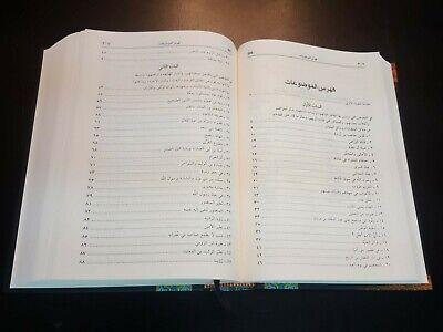 ARABIC LITERATURE BOOK. Arabs Stories BY Abu Al-Fadl, Al-Begawi and Gad Al-Mawla 7