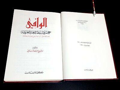 ANTIQUE ARABIC DICTIONARY BOOK.  Al-Wafi By al-Bustani. 1990 كتاب الوافي معجم– 2