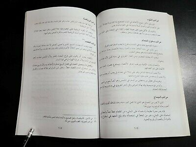 ANTIQE ARABIC MEDICAL BOOK. Activity in Foods BY Ibn Zuhr. P 2002 11