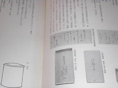 Japanese Tea Ceremony CHADO Equipment Antique Art Book 11 USUCHAKI Natsume Caddy 12