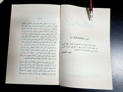 4 ANTIQUE ARABIC LITERATURE BOOKS. Naguib Mahfouz Novels 4
