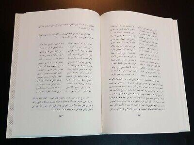 ANTIQUE ARABIC LITERATURE BOOK SIRAT Al-Zeir Abu layla almuhalhil ibn Rabia 11