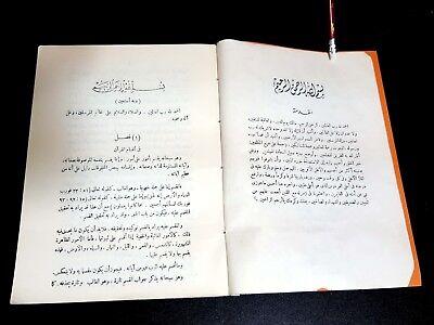 Islamic Book. Quran Sciences (Al-Tebian) By Ibn Qayem Al-Guzyah التبيان 3
