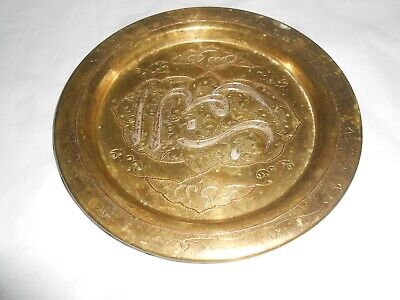 """Vintage 8"""" Arabic Middle Eastern Persian Plate ~ Brass ~ Silver & Copper Inlay 4"""
