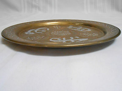 Antique Brass Arabic Prayer Plate ~ Silver & Copper Inlay Design ~ Wall Hanging 6