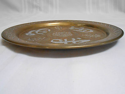 """Vintage 9.5"""" Arabic Middle Eastern Persian Plate ~ Brass ~ Silver & Copper Inlay 7"""