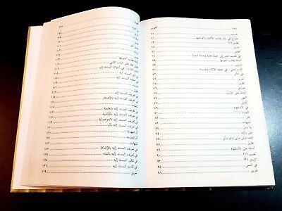 ARABIC LITERATURE ANTIQUE BOOK (Gawaher Al-Balagah) 2007 11