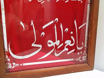 Islamic Calligraphy Glass Itching Work Red Name Of Allah Quran Vintage Collectib 7