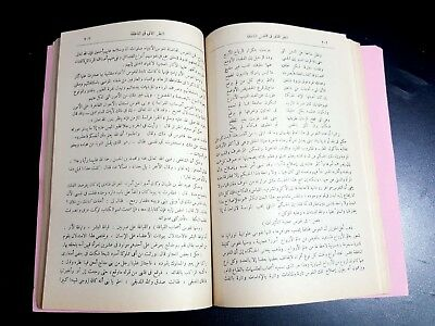 ARABIC ANTIQUE SCIENTIFIC BOOK. (AGAEIB AL-MAKLOQAT) The wonders of creatures 19 9