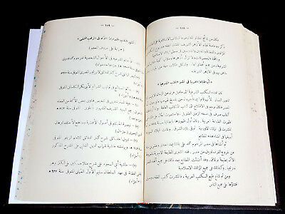 Islamic Arabic Antique Book. (Al-Moktarat Al-Fatheiah). P.1924 8