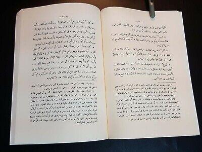 ANTIQUE ARABIC LITERATURE BOOK Tales of Juha Goha Djoha Nasreddin كتاب أخبار جحا 8