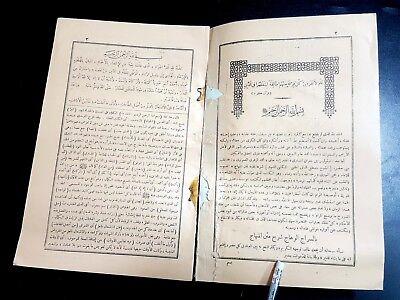 ANTIQUE ISLAMIC ARABIC BOOK. (Fiqh Shfi'i) PRINTED IN EGYPT 1933 3