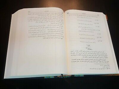 ARABIC LITERATURE BOOK. Arabs Stories BY Abu Al-Fadl, Al-Begawi and Gad Al-Mawla 6