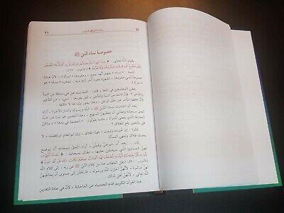 ARABIC BOOK.( The Wives of The Prophet) by Al Shaarawy 2018 كتاب زوجات الرسول 4