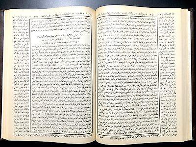 Antiqe Islamic Arabic Book. (Al-Yawaqeet Wa Al-Gawaher) 1959. اليواقيت والجواهر 8