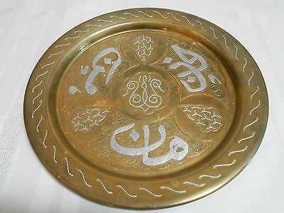 """Vintage 9.5"""" Arabic Middle Eastern Persian Plate ~ Brass ~ Silver & Copper Inlay 10"""